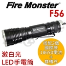 【全配組】Fire Monster F5...