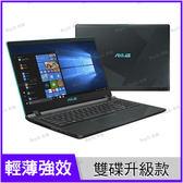 華碩 ASUS Vivobook X560UD 閃電藍 256G SSD+1TB雙碟升級版【i5 8250U/15.6吋/GTX 1050/SSD/筆電/Buy3c奇展】X560U