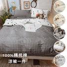 100%精選精梳棉 英文字、小鳳梨、黑格子、大理石 百搭時尚,把家布置像高級民宿  L.O.V.E