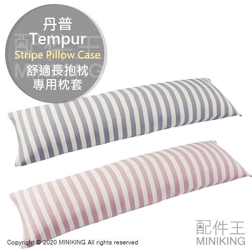 日本代購 空運 TEMPUR 丹普 舒適 長抱枕 日製 專用枕套 Pillow Case 條紋款 棉質 抗菌防臭