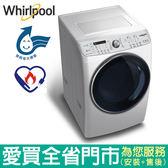 惠而浦13KG洗脫烘洗衣機WD13GW含配送到府+標準安裝【愛買】