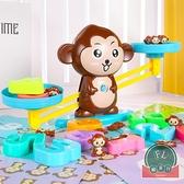 天平秤數字啟蒙青蛙猴子數學早教兒童益智親子桌游【福喜行】