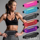 運動腰包手機女跑步腰帶包男超薄隱形貼身馬拉鬆防水健身裝備 科炫數位