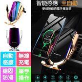 【Love Shop】S5魔夾無線充電出風口手機支架/紅外感應手機支架/智慧全自動導航架R1