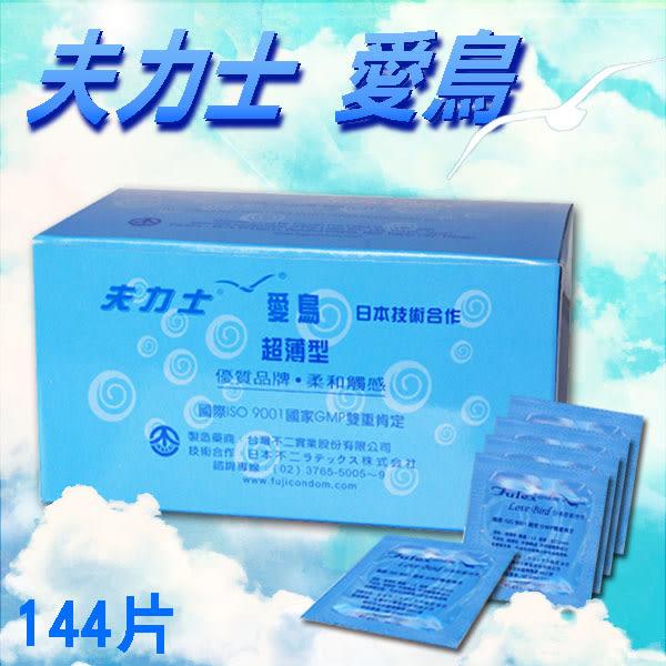 【愛愛雲端】夫力士 愛鳥 衛生套 保險套 144片裝
