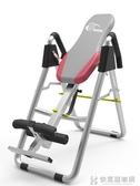 倒立機crystal家用 倒掛倒吊瑜伽神器頸椎拉伸增高長高器健身器材 NMS快意購物網