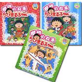 動漫 - 櫻桃小丸子VCD (50話/三盒裝)