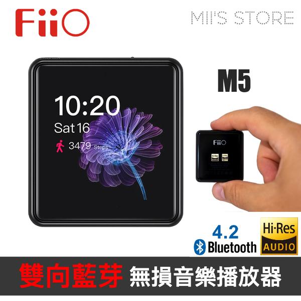 (最新) FiiO M5 MP3播放器 隨身無損播放器 雙向藍牙可通話 藍芽播放器 獨立DAC 2TB 觸控螢幕