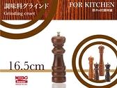 原木生活 6吋研磨調味罐/胡椒罐《Mstore》