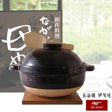 日本長谷園伊賀燒 遠紅外線節能日式炊飯鍋(3-4人)