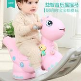 嬰兒童搖搖馬幼兒寶寶玩具小木馬搖椅塑料帶音樂女孩1-2周歲禮物【全館八八折促銷】