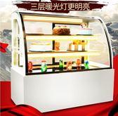 冰櫃 冰仕特蛋糕櫃冷藏展示櫃商用水果熟食甜品冰櫃風冷台式小型保鮮櫃 igo 歐萊爾藝術館