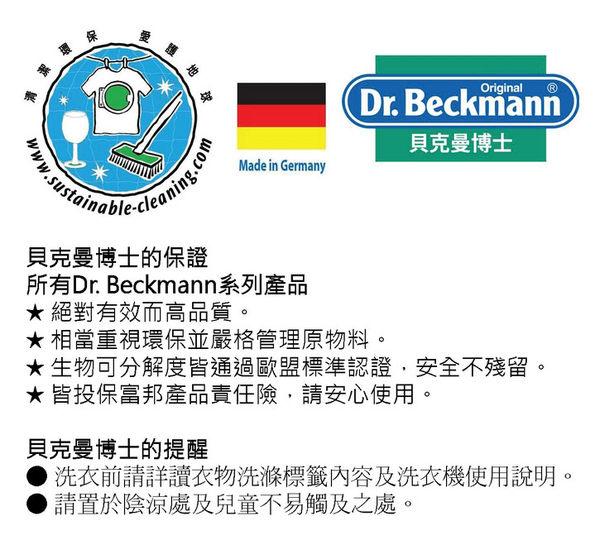 【Dr. Beckmann】德國原裝進口貝克曼博士超潔淨護色魔布(重複式)2盒入