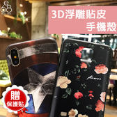 贈貼 三星 Note5 J7 Prime Pro Zenfone ZE552KL ZE520KL Sony XA1 Ultra 3D 手機殼 軟殼 保護套 美國隊長 超人 玫瑰