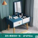 飄窗化妝臺小戶型臥室網紅化妝小桌子現代簡約北歐簡易小型梳妝臺 錢夫人