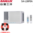 【SANLUX三洋】3-4坪定頻窗型冷氣 SA-L28FEA/R28FEA (左吹/右吹) 送基本安裝