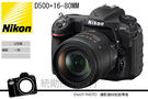 Nikon D500 +16-80mm kit VR   24期零利率 國祥公司貨 10/31前贈郵政禮券一萬元