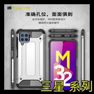 【萌萌噠】三星 Galaxy M32 (4G) 蜘蛛網紋 金剛盔甲保護殼 三防護盾防摔 全包軟殼 手機殼 手機套