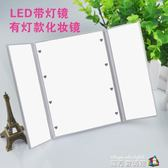 LED化妝鏡帶燈隨身便攜鏡子發光隨身鏡雙面梳妝摺疊小鏡子 魔方數碼館