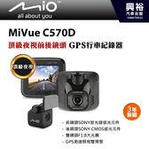 【Mio】MiVue C570D頂級夜視 前後鏡頭GPS行車記錄器*SONY星光級元件/GPS測速雙預警*3年保固