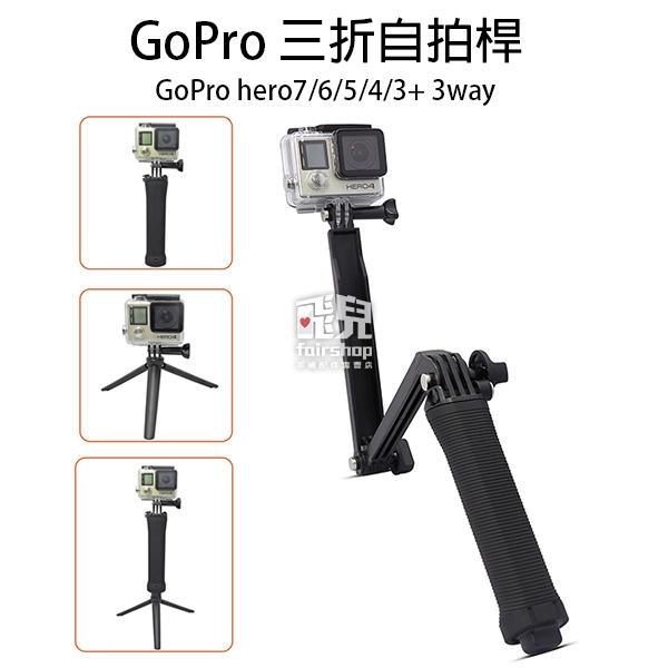 【妃凡】GoPro 三折自拍桿 GoPro hero7/6/5/4/3+ 3way 多功能折疊桿 自拍棒 固定支架 77