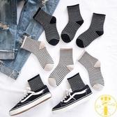 6雙裝 襪子女純棉堆堆襪女日系條紋中筒百搭潮【雲木雜貨】