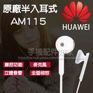 【原廠盒裝】華為 HUAWEI AM115 原廠線控耳機/半入耳式耳機/3.5mm/麥克風/線控接聽鍵/免持聽筒-ZY