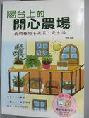 【書寶二手書T7/園藝_IKH】陽台上的開心農場-我們種的不是菜,是生活!_李桃 _附種子