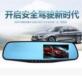行車記錄儀 後視鏡雙鏡頭高清夜視汽車前後雙錄