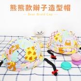 辮子造型帽(熊熊款)【櫻桃飾品】【30918】