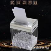 桌面型迷你碎紙機電動辦公文件廢紙粉碎機小型家用便攜粹紙機碎WD 晴天時尚館