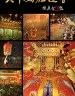 二手書R2YB 82年4月三版《大甲媽祖進香》臺中縣立文化中心