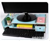 電腦顯示器增高架子屏底座支架辦公桌面鍵盤收納抽屜置物架整理架  朵拉朵衣櫥