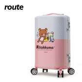 Rilakkuma 拉拉熊 20吋午後時光 鋁框行李箱(多款任選)