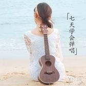 23寸尤克里里烏克麗麗初學者學生成人女 男ukulele小吉他 JY10569【潘小丫女鞋】
