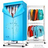 乾衣機家用小型雙層烘衣機靜音衣櫃暖風烘乾機衣服速乾衣寶寶 NMS220v陽光好物