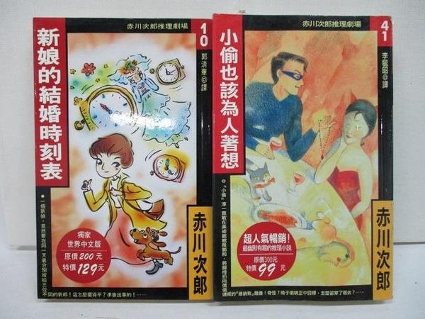 【書寶二手書T4/一般小說_BNT】新娘的結婚時刻表_小偷也該為人著想_2本合售_赤川次郎