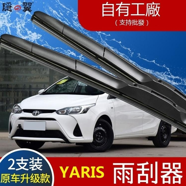 Toyota專用于豐田YARiS L 致享雨刷器片2018年17-18款膠條汽車雨刷 星際小舖