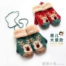 圣誕鹿6~8歲毛線加絨秋冬季手套女童一年級幼兒女孩兒童手套可愛 雙十一全館免運