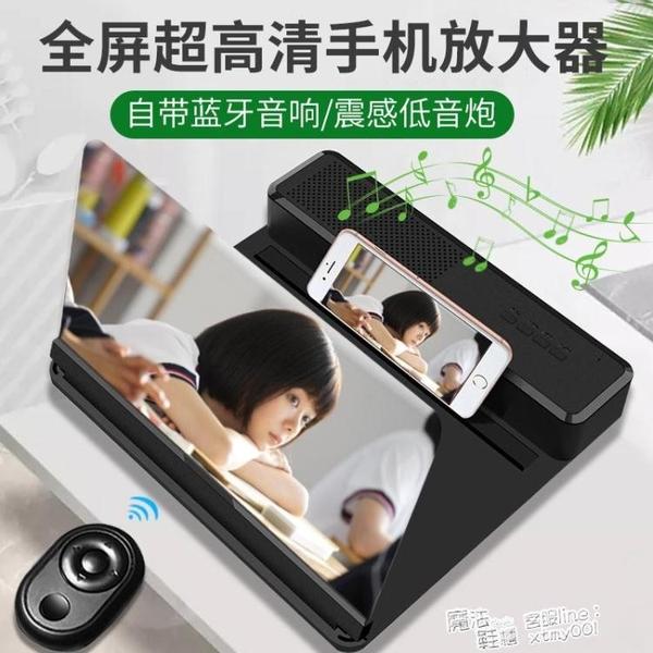手機屏幕放大器大屏超高清屏幕藍芽帶音響3d投影追劇看電影神器 618促銷