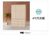 【MK億騰傢俱】AS164-02 白橡4*7尺衣櫥