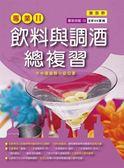 (二手書)飲料與調酒總複習