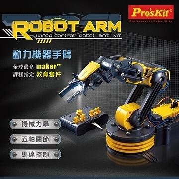 【南紡購物中心】台灣製造Proskit科學玩具 線控機械動力多軸機器手臂夾爪GE-535N(含LED探照燈)