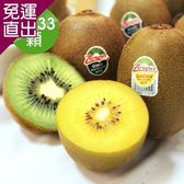 愛上水果 Zespri紐西蘭金+綠奇異果雙拼組(共2箱/30-33顆/原裝)【免運直出】