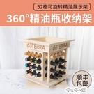 多特瑞精油展示架 可旋轉櫃實木精油收納盒木盒子52格可放椰子油 安妮塔小鋪