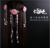 古風髮飾女步搖中國風仙女古典頭飾宮廷漢服流蘇COS古裝飾品套裝  范思蓮恩