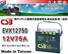 【久大電池】 神戶電池 CSB電池 EVX12750 12V75Ah 品質壽命超越 REC80-12 TEV12750