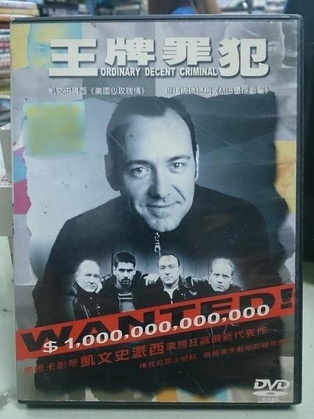 挖寶二手片-Y72-113-正版DVD-電影【王牌罪犯】-凱文史貝西 彼得穆蘭 大衛海門 史蒂芬迪藍