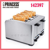 世博惠購物網◆PRINCESS荷蘭公主不鏽鋼四片烤麵包機142397◆台北、新竹實體門市