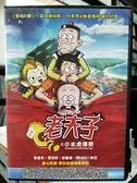 挖寶二手片-B01-174-正版DVD-動畫【老夫子之小水虎傳奇】-國語發音(直購價)